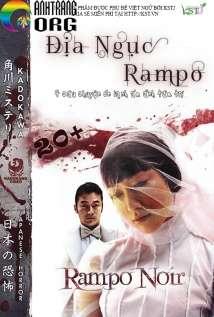 C490E1BB8Ba-ngE1BBA5c-Rampo-Ranpo-jigoku-Rampo-Noir-2005
