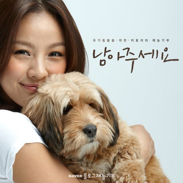 Lee Hyo Ri - Beautiful HD Wallpapers