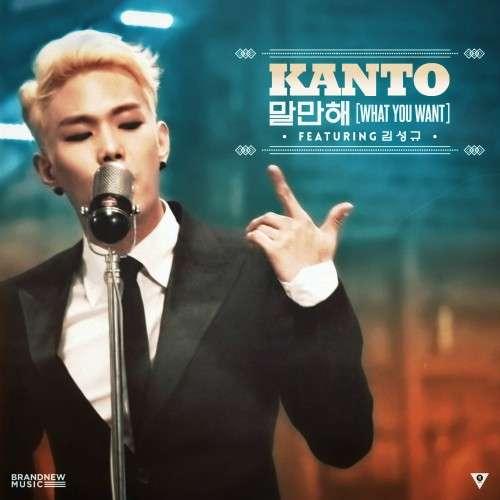 [Single] Kanto - What You Want [Digital Single]